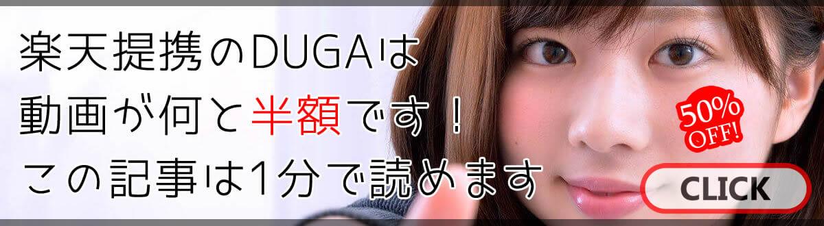 アダルト動画サイトDUGA
